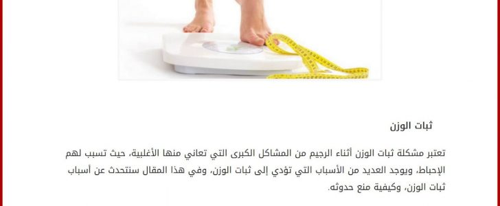 نصائح سالي فؤاد:كيفية المحافظة على الجسم و طرق تثبيت الوزن بخطوات سهلة وبسيطة