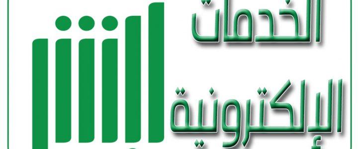 الاستعلام عن حالة معاملة وزارة الداخلية برقم الهوية عبر بوابة أبشر الالكترونية