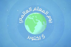 موضوع تعبير عن يوم المعلم العالمى كامل لطلاب المدارس بالعناصر والأفكار