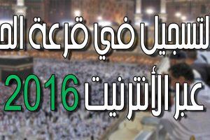 موقع وزارة الداخلية لتقديم طلبات حج القرعه لعام 2016