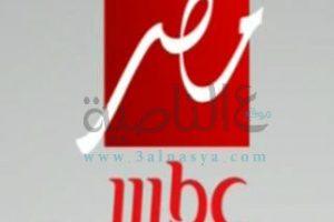 تردد قناة MBC مصر الجديد علي النايل سات للتغلب على التشويش