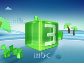 تعرف على تردد قناة ام بي سي 3 MBC للاطفال في الدول العربية المختلفة