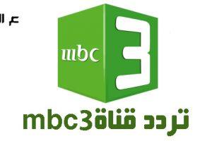 تردد قناة MBC3 للأطفال على النايل سات 2016, تردد قناة ام بي سي ثري 2016