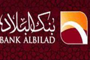رابط التقديم فى وظائف بنك البلاد بالسعودية لكافة الخريجين من البكالوريوس والدبلوم