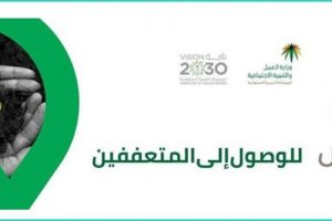 رابط التسجيل فى خدمة وصال للمتعففين تفعيل الخدمة من وزارة العمل والتنمية الاجتماعية