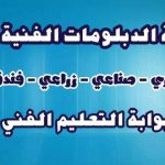 الآن نتيجة الدبلومات الفنية لجميع مدارس الجمهورية برقم الجلوس من موقع وزارة التربية والتعليم