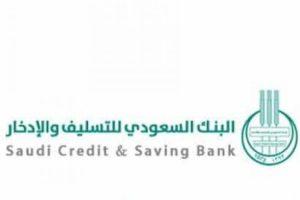 شروط بنك التسليف للحصول على خدمات القروض الاجتماعية الأسرة الزواج الترميم