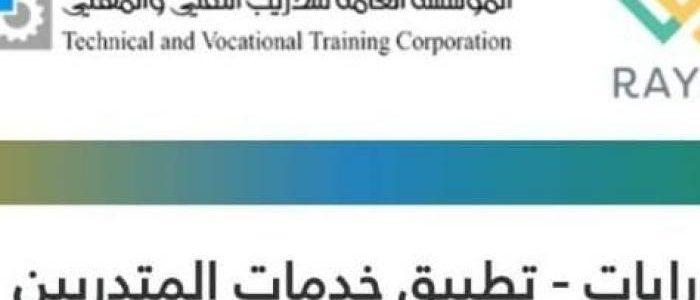 خطوات التسجيل فى رايات الكلية التقنية للتدريب التقنى والمهنى 1439