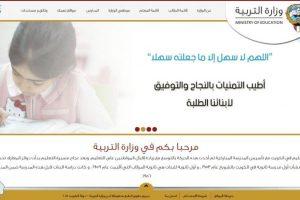 موقع المربع : الاستعلام عن نتيجة الثانوية العامة ٢٠١٨ موقع التربيه والتعليم