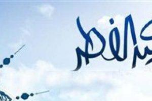 باقة من رسائل تهنئة عيد الفطر 2018 مجموعة متنوعة من مسجات العيد