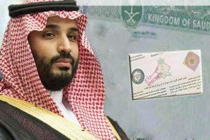 أهم الشروط لمنح الإقامة الدائمة للوافدين المقيمين بالمملكة العربية السعودية