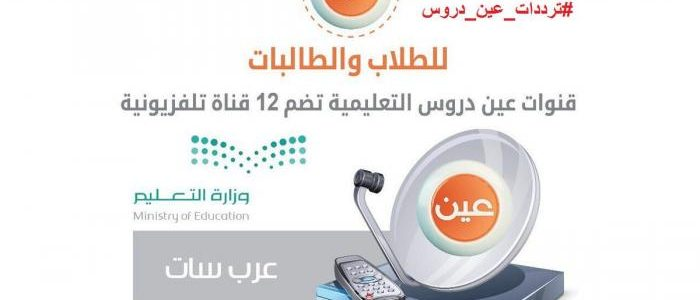 أحدث تردد لقناة عين التعليمية 2018 لدروس للمراحل الثلاث التعليمية السعودية