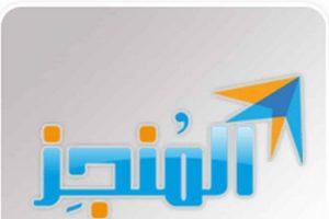 الرابط الرسمي للتسجيل في مدرسة المنجز التربوي للبنين بمنطقة جدة
