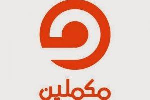 التردد الجديد لقناة مكملين التابعة لجماعة الاخوان المسلمين 2016 على النايل سات المصرى