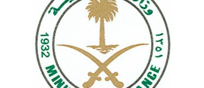 كيفية الاستعلام عن العوائد السنوية 1440 برقم الهوية مواعيد الصرف عبر وزارة المالية السعودية