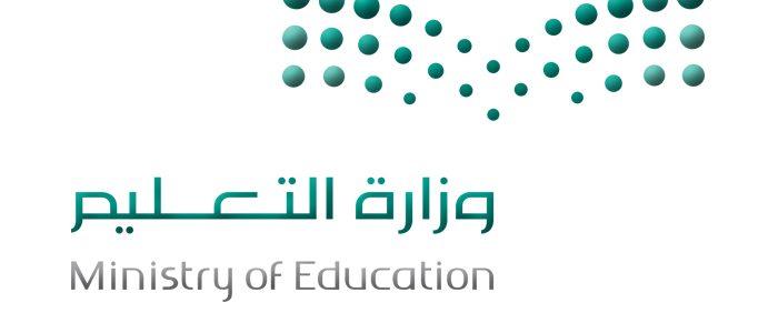 موعد إجازة منتصف العام الدراسي 1440هجرياً بالمملكة العربية السعودية