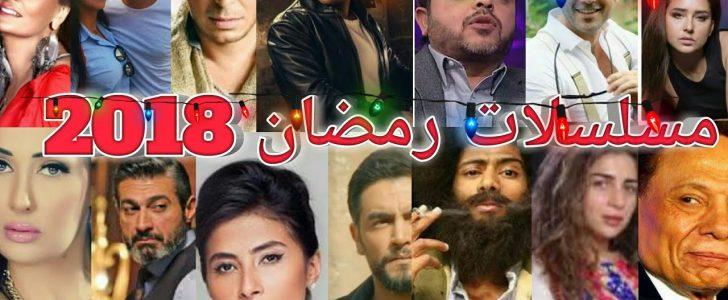 جدول مسلسلات رمضان 2018 والقنوات المذاعة عليها