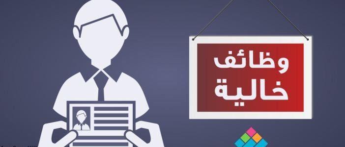وظائف ابشر : 15 وظيفة متاحة في المملكة العربية السعودية علي موقع ابشر