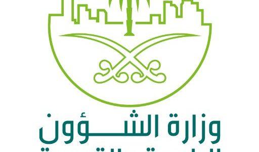 كيفية التقدم الى وظائف البلدية السعودية لمختلف التخصصات حتى 21 ذو القعدة 1439