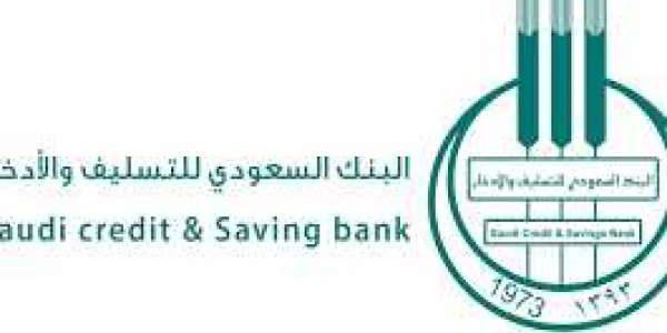 قروض بنك التسليف 1440 : استعلام قرض الزواج والقروض الاجتماعية عبر بنك التنمية الاجتماعية