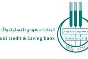 شروط الحصول على قرض الزواج بنك التسليف 1440 الاستعلام عن القروض برقم الهوية