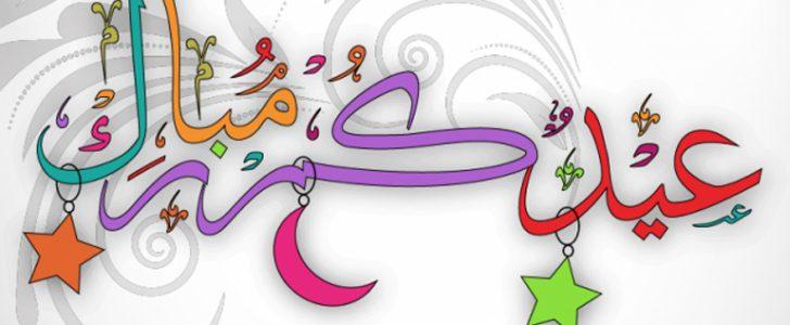 صور مضحكة لعيد الأضحى المبارك أجمل بوستات العيدية فى العيد الكبير للفيس بوك