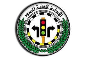 الرابط المباشر للموقع الالكترونى ابشر للاستعلام عن مخالفات المرور