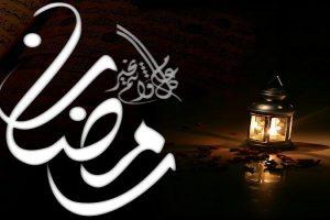 أجمل مسجات رمضانية 2018 باقة جديدة من رسائل رمضان 2018