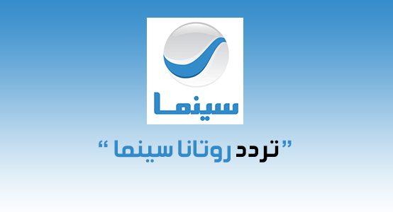 تردد قناة روتانا سينما 2018-2019 على نايل سات وعرب سات