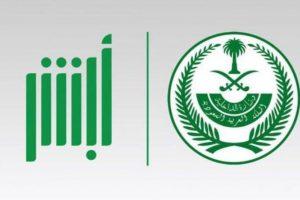 خطوات تجديد الاقامة السعودية الكترونيا عبر بوابة أبشر الداخلية