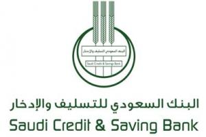 الرابط الخاص ببنك التسليف والادخار و اهم البرامج الموجودة فيه لخدمة عملائه