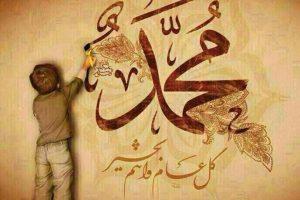 طرق احتفال المسلميين بالمولد النبوى الشريف حول العالم