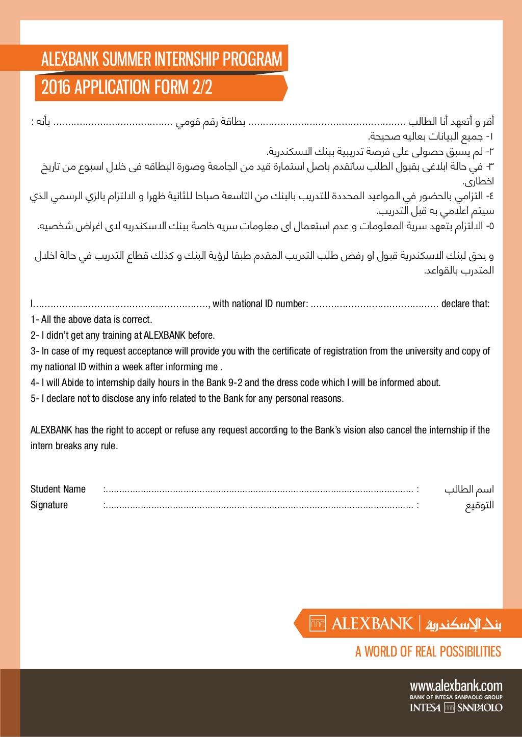 تدريب بنك اسكندرية الصيفي للطلاب 2016