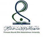 شروط وظائف جامعة الأميرة نورة للنساء رابط التقديم