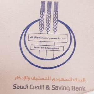 الاستعلام عن الكفيل برقم الهوية وعن باقي الاقساط برقم السجل المدني بنك التسليف