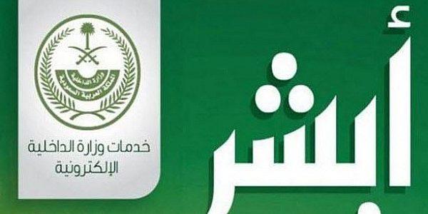 الاعلان عن نتائج قبول الدفاع المدنى 1438 عرض المستندات المطلوبة للقبول النهائى عبر وزارة الداخلية
