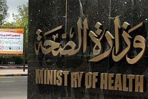 ارقام تليفونات وعنوان وايميل وزارة الصحة لاستقبال شكاوى المواطنين
