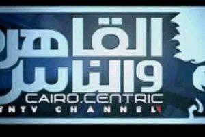 تردد قناة القاهرة والناس على النايل سات