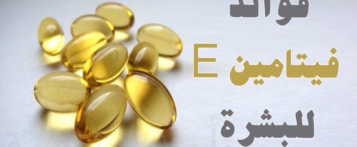 فوائد مذهلة لفيتامين E للبشرة