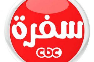 احدث تردد لقناة cbc سفرة 2016
