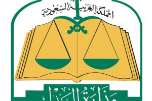 شروط وظائف وزارة العدل السعودية كيفية التقدم عبر موقع جدارة الخدمة المدنية