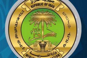 الاستعلام عن نتيجة الثالث المتوسط 2019 العراق الكترونيا عبر موقع وزارة التربية العراقية