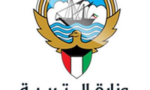 وزارة التربية الكويتية : انهاء عمل 365 من العمالة الوافدة أغلبهم مصريين