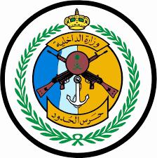 شروط التسجيل في وظائف حرس الحدود 1439 ورابط التسجيل بموقع وزارة الداخلية