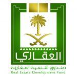 شروط برنامج التمويل المدعوم اعلان صندوق التنمية العقارية التكفل بفوائد القروض المتراكمة
