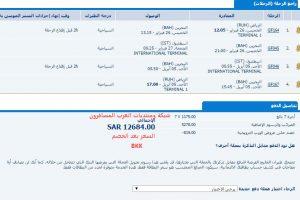 كيفية التسجيل في الجامعات السعودية لجميع طلبة خرجين الثانوية العامة
