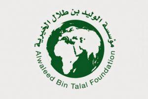 كيفية التسجيل المباشر فى مؤسسة الوليد بن طلال الخيرية موقع الوليد للانسانية