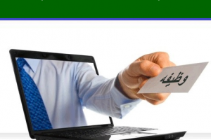 وظائف شاغرة للرجال والنساء بالمملكة العربية السعودية لشهر ديسمبر 2018
