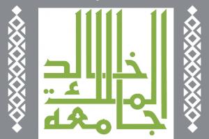 الإستعلام عن طرق التسجيل في كلية الملك خالد العسكرية لعام 1439